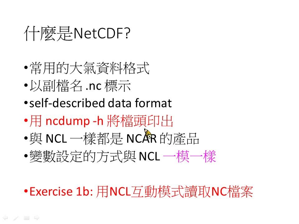 NetCDF格式介紹- NCAR command language workshop | U camdemy